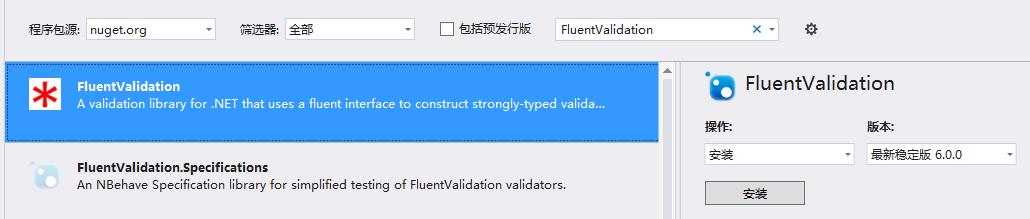 FluentValidation 验证组建在MVC中的运用(图文,附代码示例)