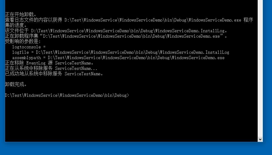 C#编写Windows服务(图文、代码)