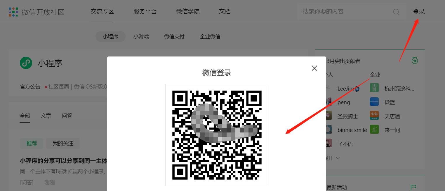 申请微信小程序测试号AppID和AppSecret空白