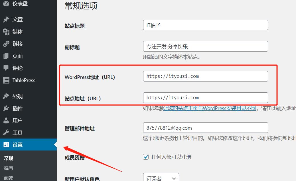 WordPress启用HTTPS访问详细教程