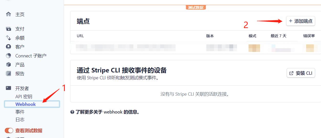 Stripe支付介绍和开发对接,图文加代码