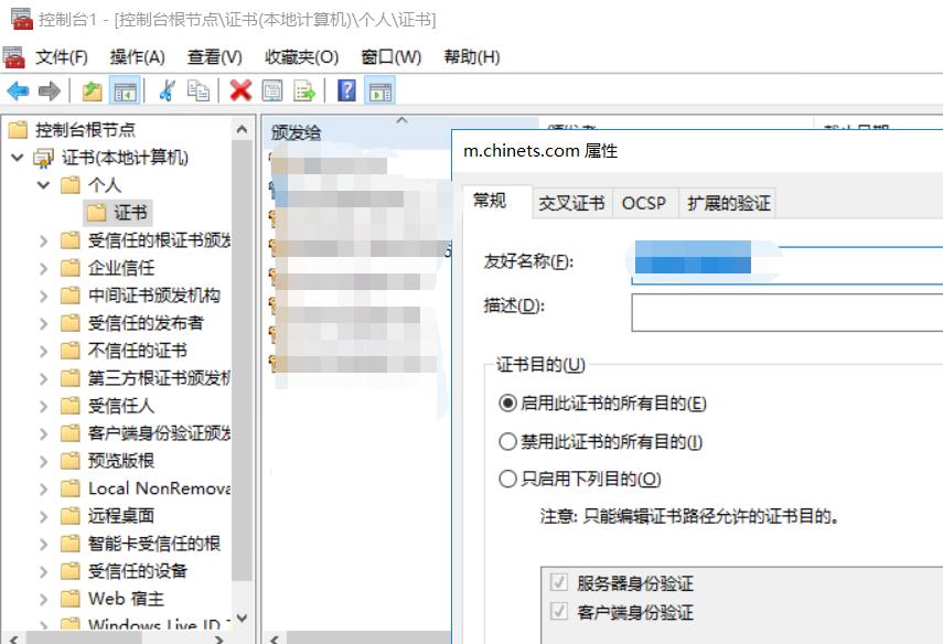 Windows服务器上安装和IIS上部署HTTPS证书